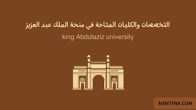 منح جامعة الملك عبد العزيز