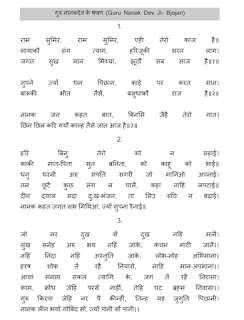 Shri-Guru-Nanak-Dev-Ji-Ke-Bhajan-PDF-Book-In-Hindi
