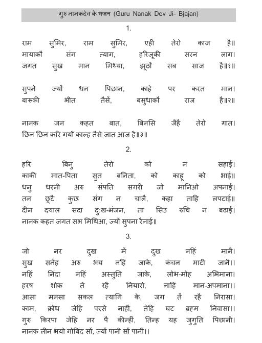 गुरु नानक देव जी के भजन पीडीऍफ़ पुस्तक | Shri Guru Nanak Dev Ji Ke Bhajan PDF Book In Hindi