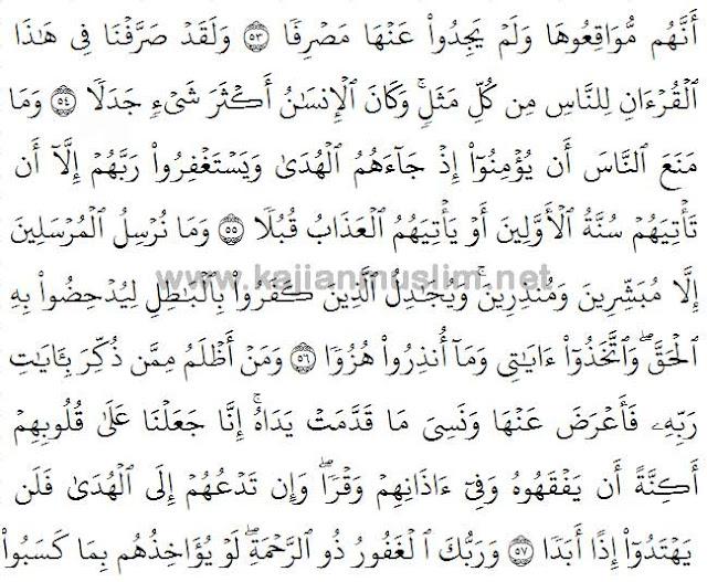 Surat Al-kahfi Arab Latin 10