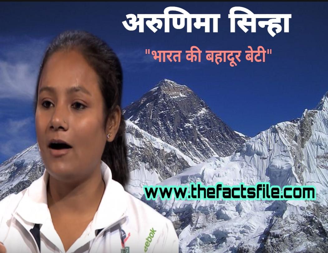 """Biography of Arunima Sinha, बहादुर लड़की """"अरुणिमा सिन्हा"""" की साहस की कहानी"""