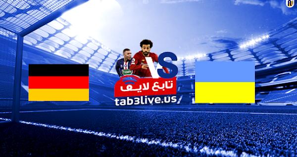 مشاهدة مباراة ألمانيا واوكرانيا بث مباشر اليوم 2020/10/10 دوري الأمم الأوروبية