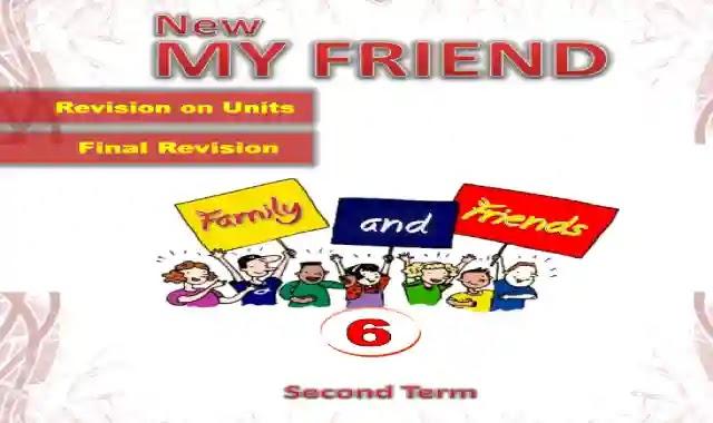 المراجعة النهائية لمنهج فاميلي اند فريندز الصف السادس الابتدائى الترم الثانى من كتاب ماى فريند family and friends 6 term 2