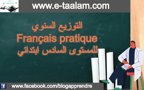 التوزيع السنوي Français pratique للمستوى السادس ابتدائي