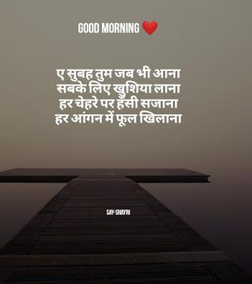 Good morning shayari - ए सुबह