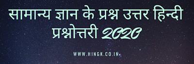 GK In Hindi 2020 | Gk Ke Question 2020 - Gktoday In Hindi 2020