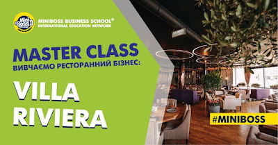 "Ресторан ""Villa Riviera"""