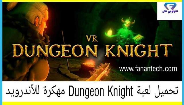تحميل لعبة Dungeon Knight مهكرة للاندرويد برابط مباشر ميديا فاير