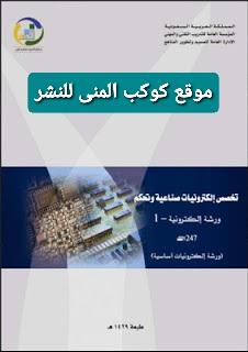 تحميل كتاب ورشة إلكترونية أساسية 1 basic electronics pdf
