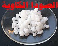 الكوستيك الصودا الكاوية القطرونة المواد الاولية لصناعة الصابون السائل