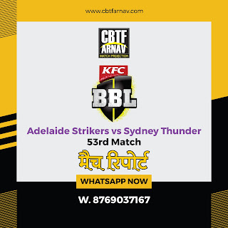 SYT vs ADS 53th BBL T20 Today Match Prediction 100% Sure Winner