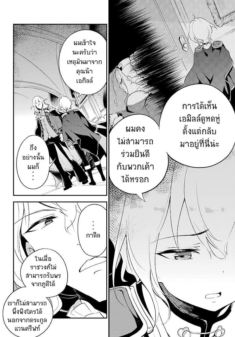 Chichi wa Eiyuu, Haha wa Seirei, Musume no Watashi wa Tenseisha - หน้า 9