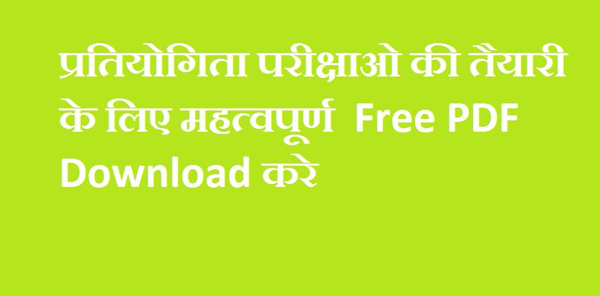 Rajasthan GK Hindi Notes
