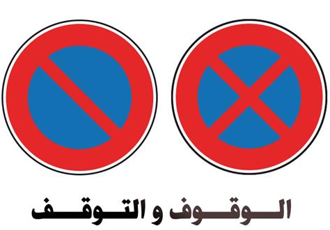Taalim Siyaka Code De La Route شرح الوقوف والتوقف بالقواعد والصور