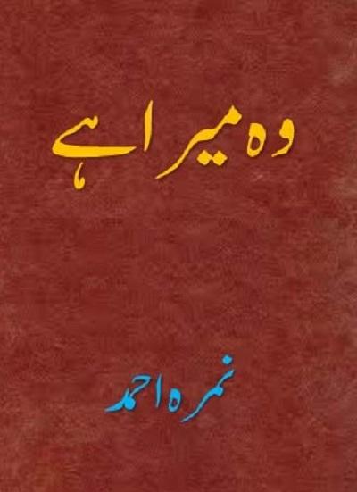 wo-mera-hai-novel-pdf-download