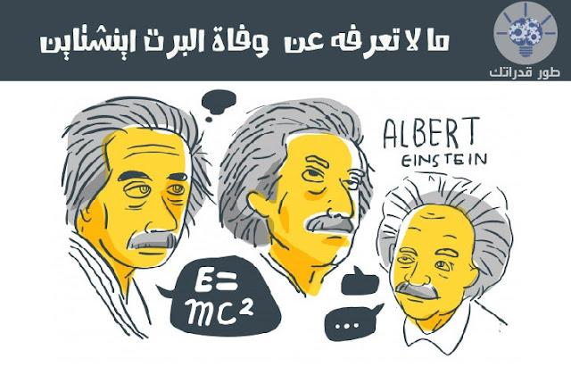 ما لا تعرفه عن  وفاة البرت اينشتاين
