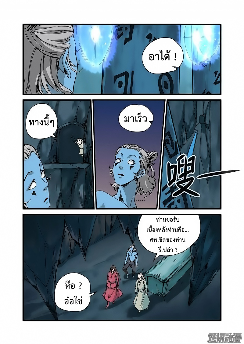 อ่านการ์ตูน Xian Ni 43 ภาพที่ 5