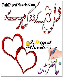 Dil Ke Do Kinare (Novel) By Nasir Hussain
