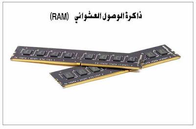 ذاكرة الوصول العشوائي ram, مميزات ذاكرة الوصول العشوائي ram, انواع ذاكرة الوصول العشوائي ram, اعطال ذاكرة الوصول العشوائي ram, قارن بين ذاكرة الوصول العشوائي ram وذاكرة القراءة فقط rom, الفرق بين ذاكرة الوصول العشوائى ram وذاكرة القراءة فقط rom, كيف تعمل ذاكرة الوصول العشوائي ram