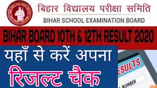 Bihar board result 2020: बिहार बोर्ड बारहवीं रिजल्ट 2020 जारी, बिहार बोर्ड 10वीं रिजल्ट 2020 डेट जारी