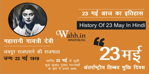 23-May-Aaj-Ka-itihaas-History