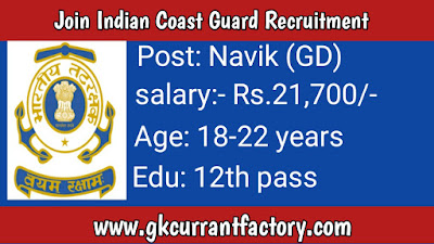 Join Indian Coast Guard Navik Recruitment, Indian Coast Guard Navik Jobs