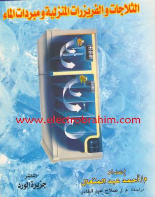 تحميل كتاب الثلاجات والفريزرات المنزلية ومبردات الماء
