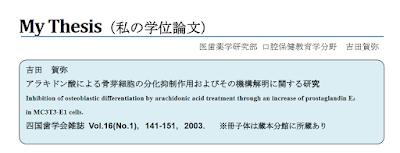 https://www.lib.tokushima-u.ac.jp/support/my_thesis/pdf/my_thesis_dent_yoshida-201906.pdf