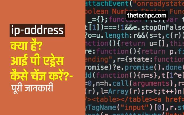 ip address in hindi आईपी एड्रेस क्या है यह क्यों प्रयोग किया जाता है ip कैसे छुपायें?