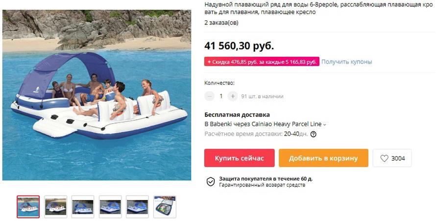 Надувной плавающий ряд для воды 6-8pepole, расслабляющая плавающая кровать для плавания, плавающее кресло