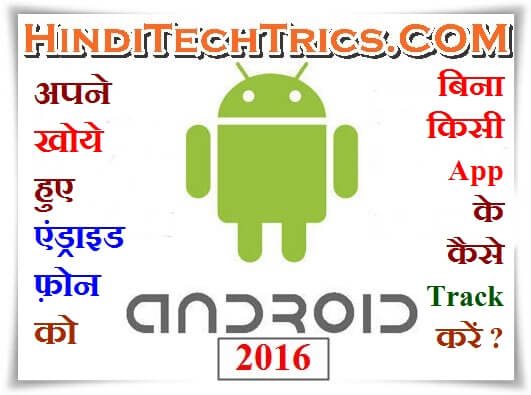 How+to+Track+Lost+Android+Phone+Without+App+in+Hindi