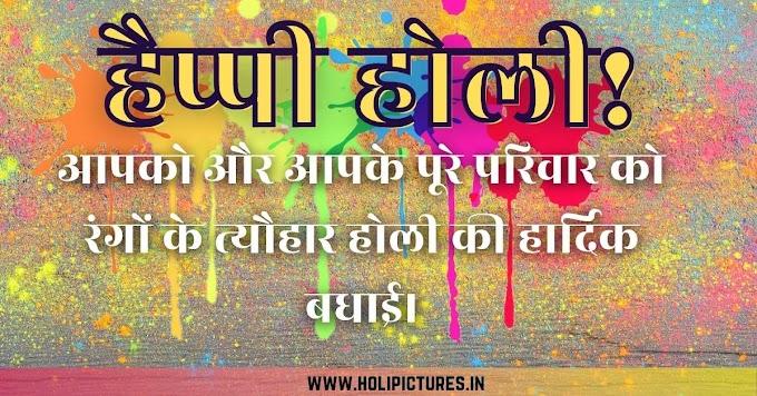 Holi 2021: Holi Ki Shubhkamnaye Images | Happy Holi Wishes