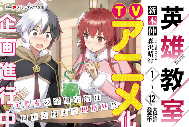 Confirmado el anime para  Eiyū Kyōshitsu (Classroom For Heroes).