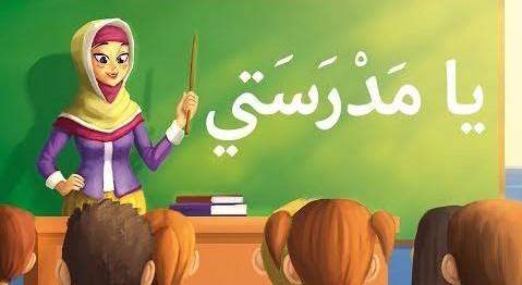 كلمات أنشودة مدرستي