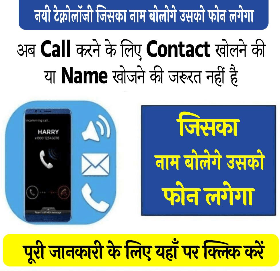 Voice Call Dialer App 2021