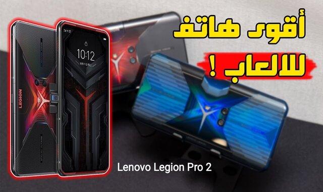 سعر ومواصفات لينوفو ليجين Lenovo Legion Pro 2