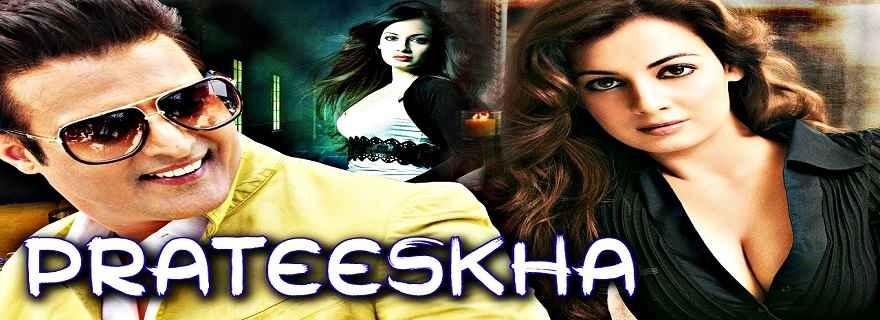 Prateeksha (2006) Hindi Movie 720p & 480p HDRip Download, Prateeksha Full Movie Download