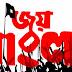 'Joy Bangla' to be national slogan of Bangladesh