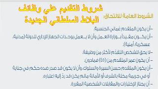 تعرف علي شروط التقديم علي وظائف البلاط السلطاني الجديدة عبر موقع تجنيد سلطنة عمان