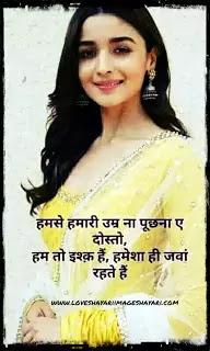 Pyar KI mohabbat bhari shayari hindi me.