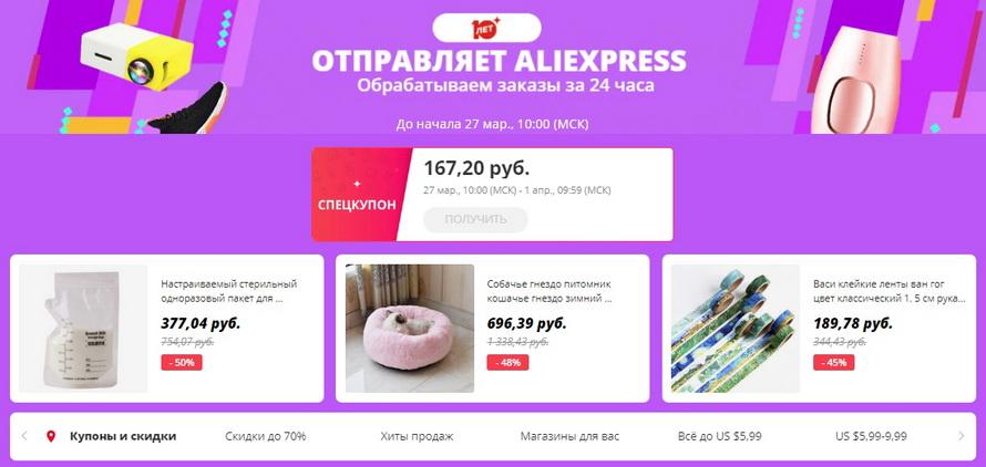 Отправляет AliExpress: обрабатываем заказы за 24 часа из разделов Купоны и скидки до 70% Хиты продаж Магазины для вас Всё до US $5,99 US $5,99-9,99 US $9,99-14,99 Рекомендуем вам