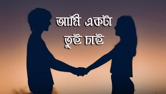 Ami Ekta Tui Chai Poem by Munmun Mukherjee Recitation