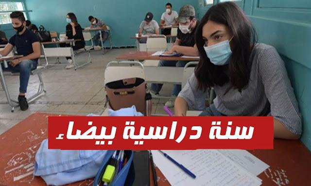 تونس سنة دراسية بيضاء