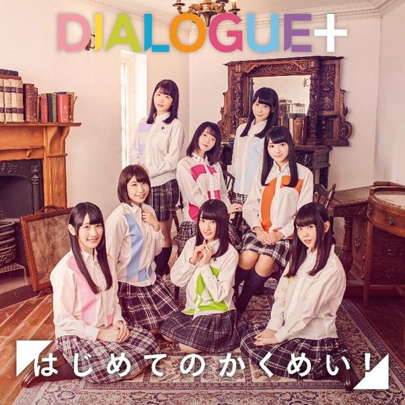 Hajimete no Kakumei! (はじめてのかくめい!) by DIALOGUE+