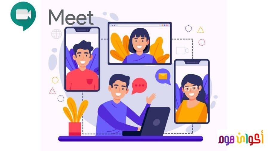 تنزيل برنامج google meet للكمبيوتر مع شرح كامل برابط مباشر