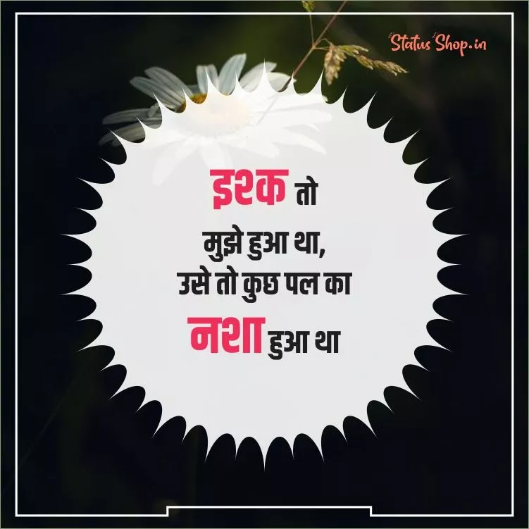 Hindi-New-Shayari