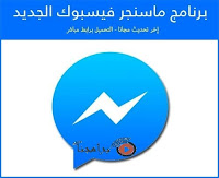 تحميل برنامج ماسنجر فيسبوك للموبايل