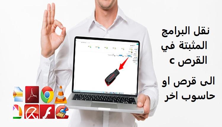 نقل البرامج المثبتة على القرص c إلى كمبيوتر أو قرص صلب آخر وحل مشاكل إمتلاء القرص