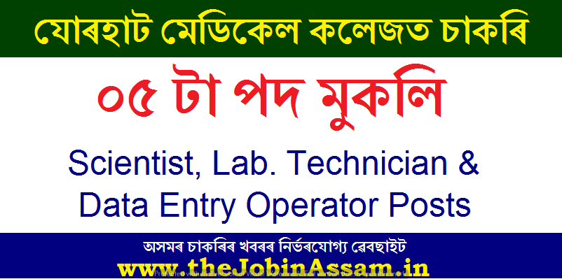 Jorhat Medical College Recruitment 2020 : Apply For 05 Scientist, Lab. Technician & Data Entry Operator Posts