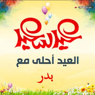 العيد احلى مع بدر